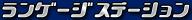 ด้รู้จักเพื่อนคนญี่ปุ่น,เรียนตัวอักษรญี่ปุ่น,เรียนวิธีการออกเสียงภาษาญี่ปุ่น